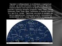 Одними із найвідоміших та особливих є зодіакальні сузір'я.ця назва пов'язан...