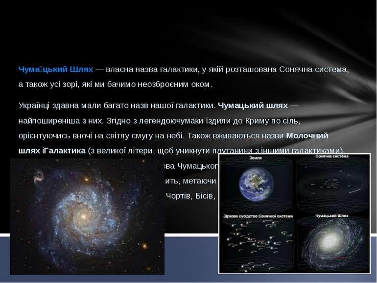 Чума цький Шлях— власна назвагалактики, у якій розташованаСонячна система,...