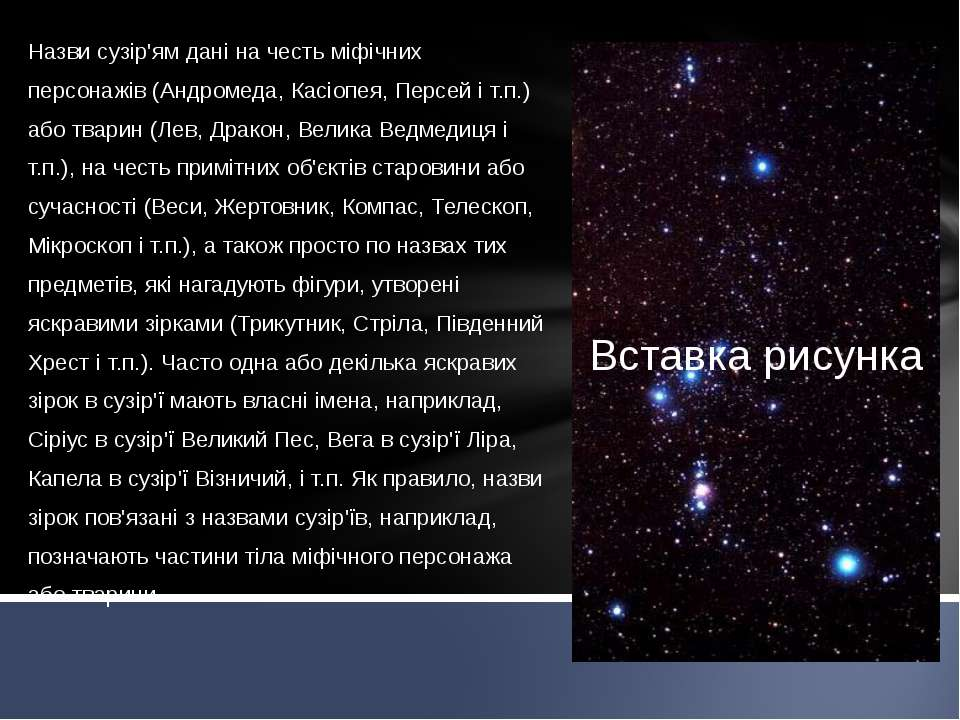 Назви сузір'ям дані на честь міфічних персонажів (Андромеда, Касіопея, Персей...