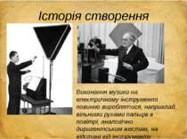 Історія створення Виконання музики на електричному інструменті повинно виробл...