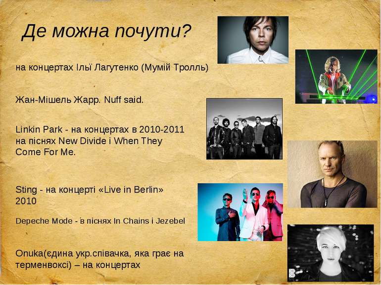 Де можна почути? Жан-Мішель Жарр. Nuff said. Linkin Park - на концертах в 201...