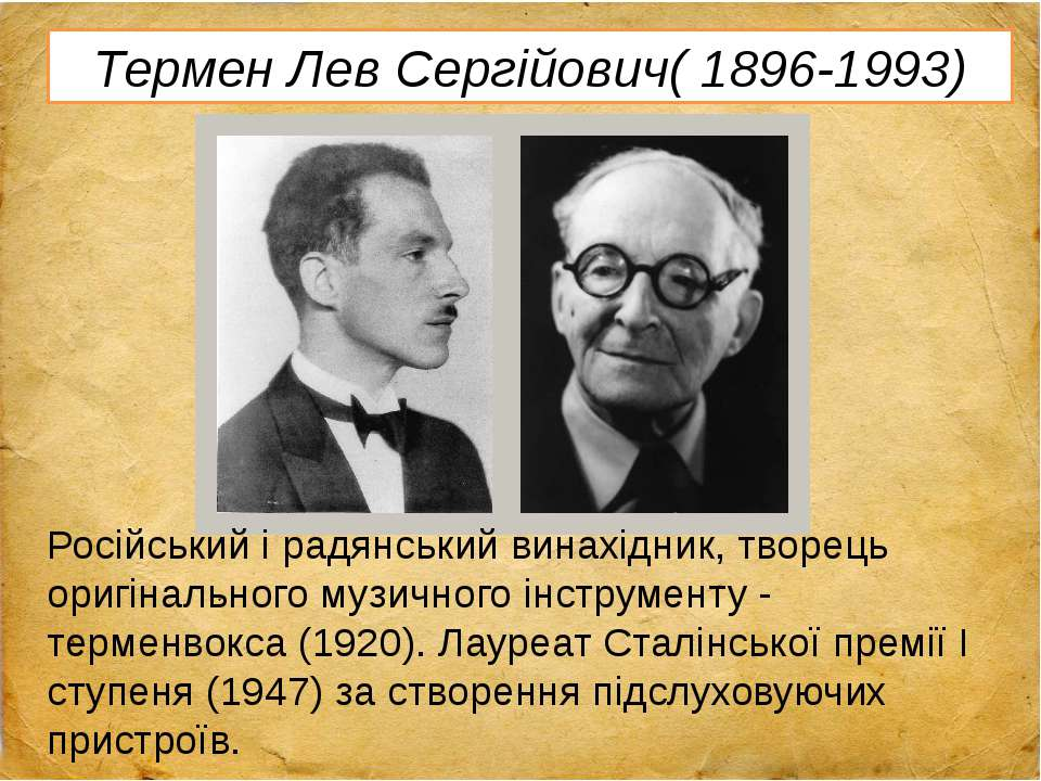Термен Лев Сергійович( 1896-1993) Російський і радянський винахідник, творець...
