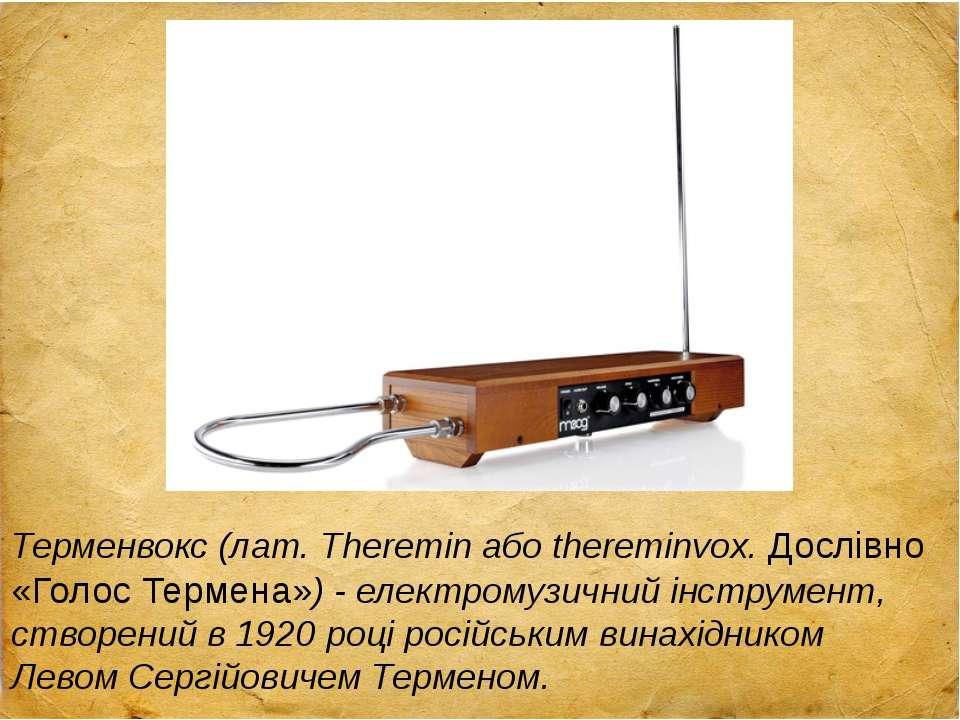 Терменвокс (лат. Theremin або thereminvox. Дослівно «Голос Термена») - електр...