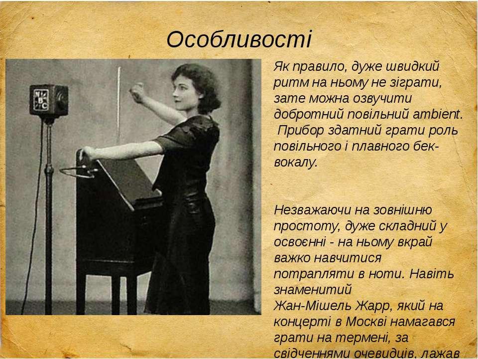 Особливості Як правило, дуже швидкий ритм на ньому не зіграти, зате можна озв...