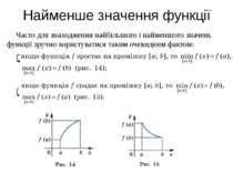 Найменше значення функції Часто для знаходження найбільшого і найменшого знач...