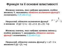 Функція та її основні властивості Множину значень, яких набуває аргумент, тоб...