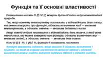 Функція та її основні властивості Елементами множин D (f) і E (f) можуть бути...