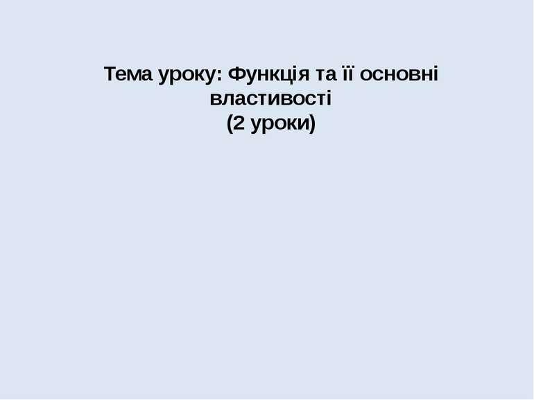 Тема уроку: Функція та її основні властивості (2 уроки)