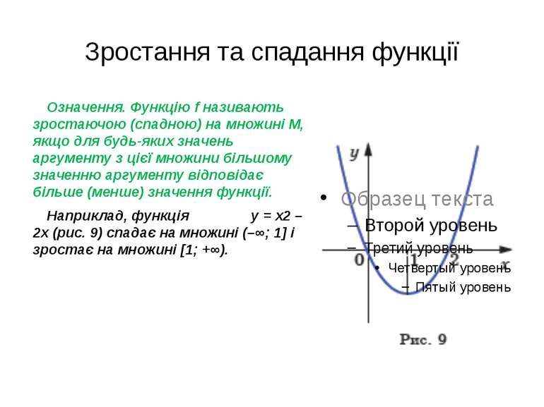 Зростання та спадання функції Означення. Функцію f називають зростаючою (спад...