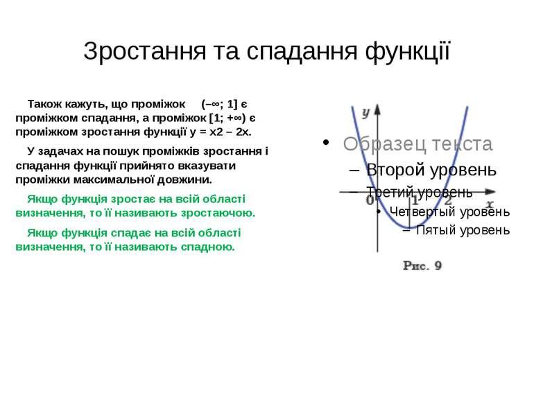 Зростання та спадання функції Також кажуть, що проміжок (–∞; 1] є проміжком с...