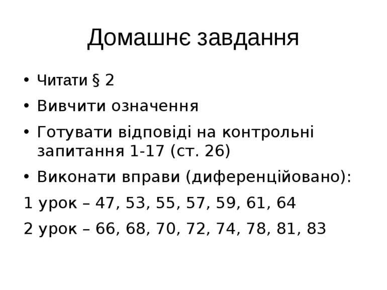 Домашнє завдання Читати § 2 Вивчити означення Готувати відповіді на контрольн...