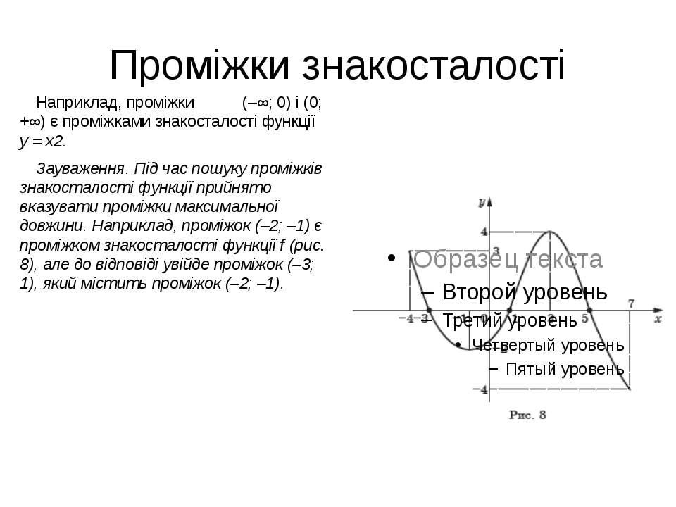 Проміжки знакосталості Наприклад, проміжки (–∞; 0) і (0; +∞) є проміжками зна...