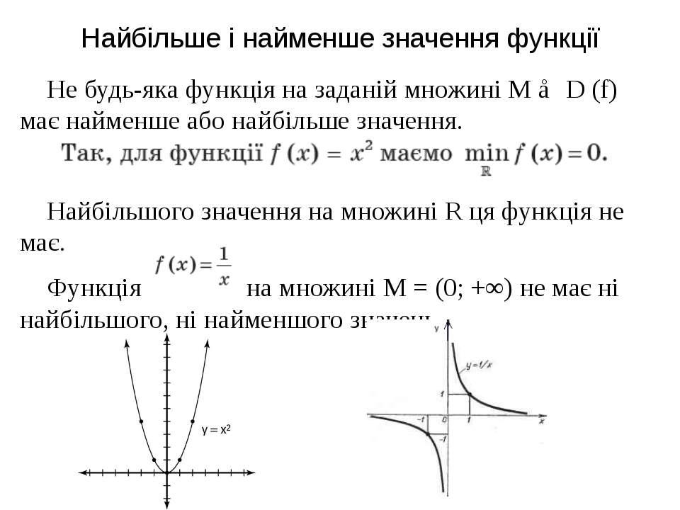Найбільше і найменше значення функції Не будь-яка функція на заданій множині ...