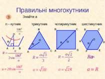 Правильні многокутники Знайти а 3 n - кутник трикутник чотирикутник шестикутник