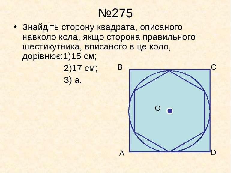 №275 Знайдіть сторону квадрата, описаного навколо кола, якщо сторона правильн...