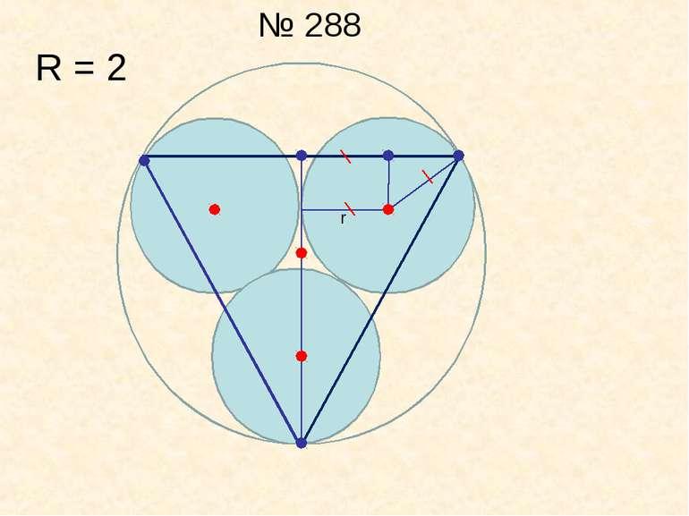 r R = 2 № 288