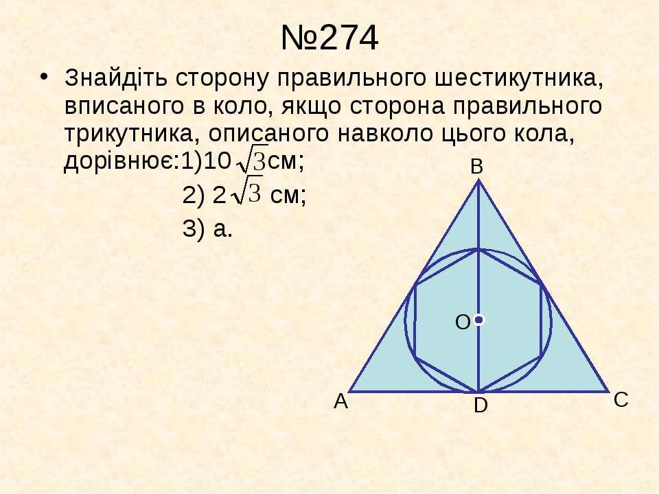 №274 Знайдіть сторону правильного шестикутника, вписаного в коло, якщо сторон...