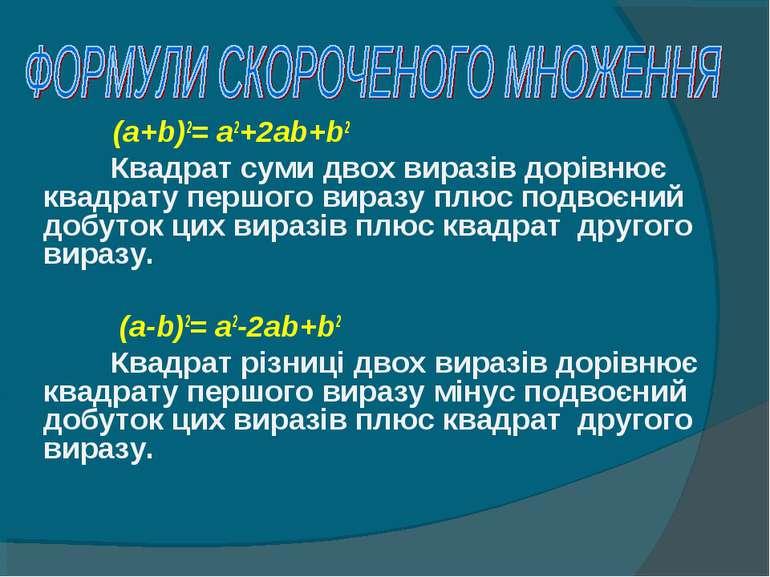 (a+b)2= a2+2ab+b2 Квадрат суми двох виразів дорівнює квадрату першого вира...