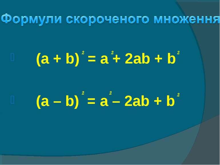 (a + b) = a + 2ab + b (a – b) = a – 2ab + b 2 2 2 2 2 2