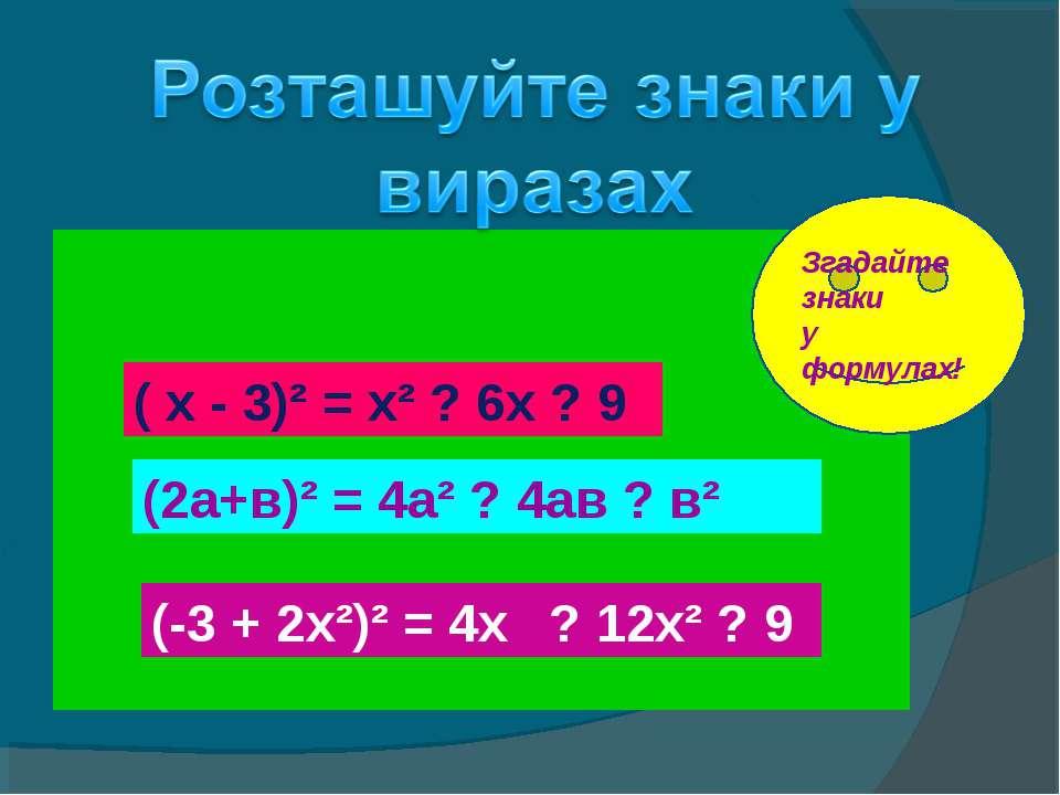 ( х - 3)² = х² ? 6х ? 9 Згадайте знаки у формулах! (2а+в)² = 4а² ? 4ав ? в² (...