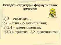 а) 3 – етилгексан, б) 3- етил - 2- метилгептан; в) 2,4 – диметилпентан; г)3,3...
