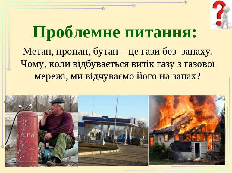 Проблемне питання: Метан, пропан, бутан – це гази без запаху. Чому, коли відб...