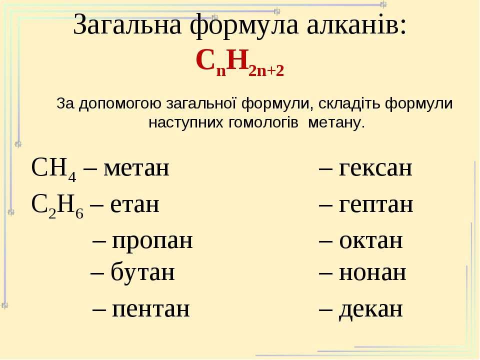 Загальна формула алканів: СnH2n+2 СН4 – метан – гексан С2Н6 – етан – гептан –...