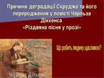 Причини деградації Скруджа та його переродження у повісті Чарльза Діккенса «Р...