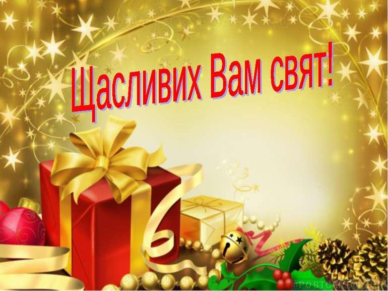 Щасливих Вам свят!