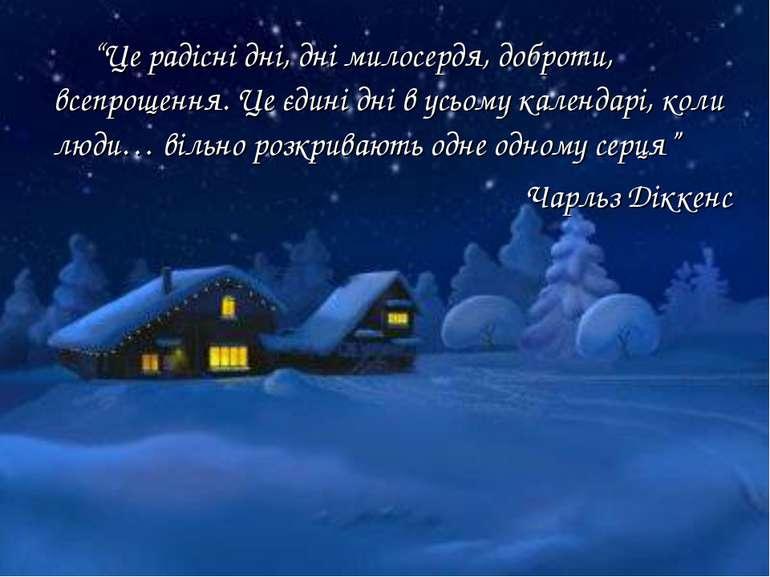 """""""Це радісні дні, дні милосердя, доброти, всепрощення. Це єдині дні в усьому к..."""