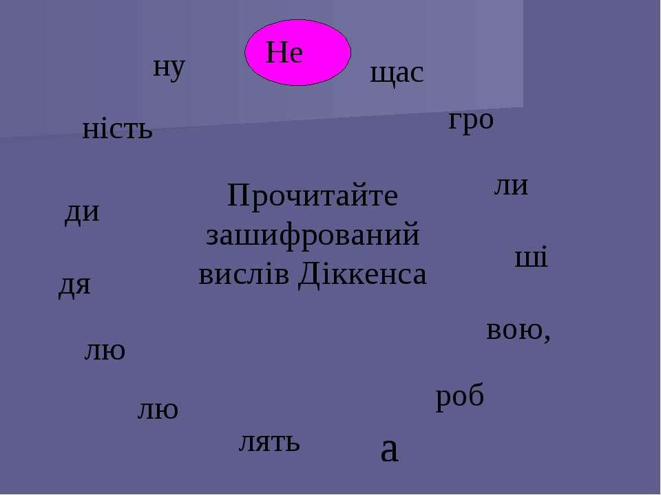 прочитайте зашифрований вислів Діккенса