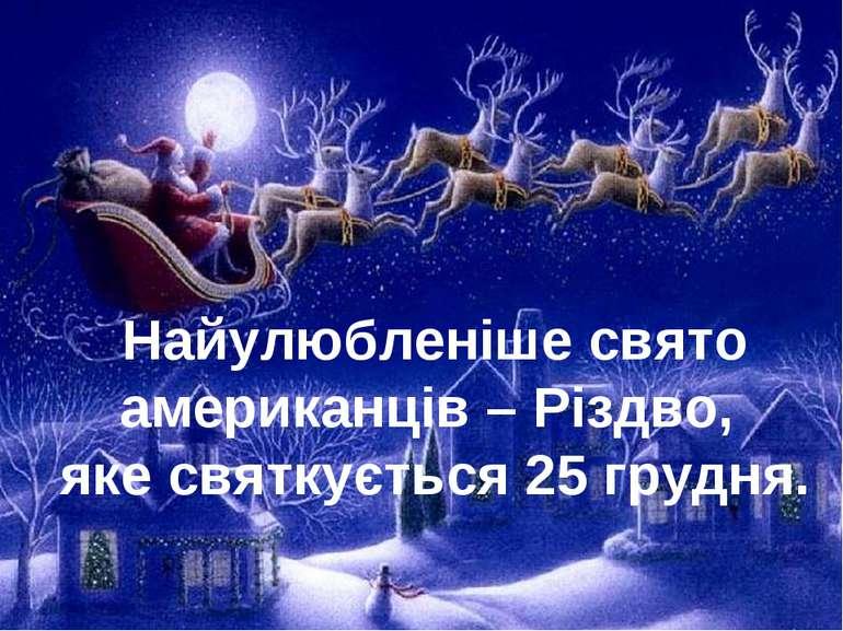 Найулюбленіше свято американців – Різдво, яке святкується 25 грудня.