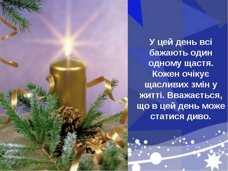 У цей день всі бажають один одному щастя. Кожен очікує щасливих змін у житті....