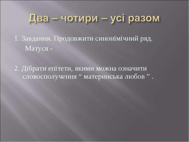 1. Завдання. Продовжити синонімічний ряд. Матуся - 2. Дібрати епітети, якими ...