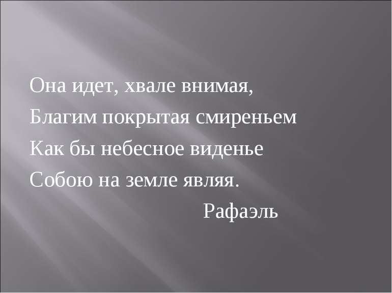 Она идет, хвале внимая, Благим покрытая смиреньем Как бы небесное виденье Соб...