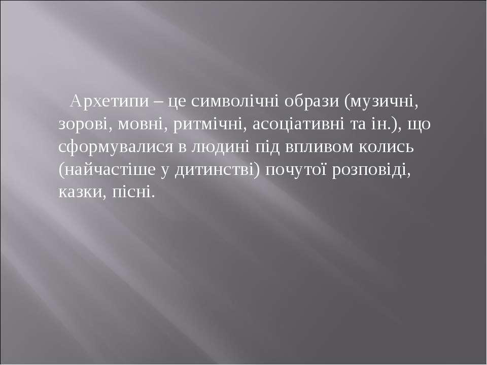 Архетипи – це символічні образи (музичні, зорові, мовні, ритмічні, асоціативн...