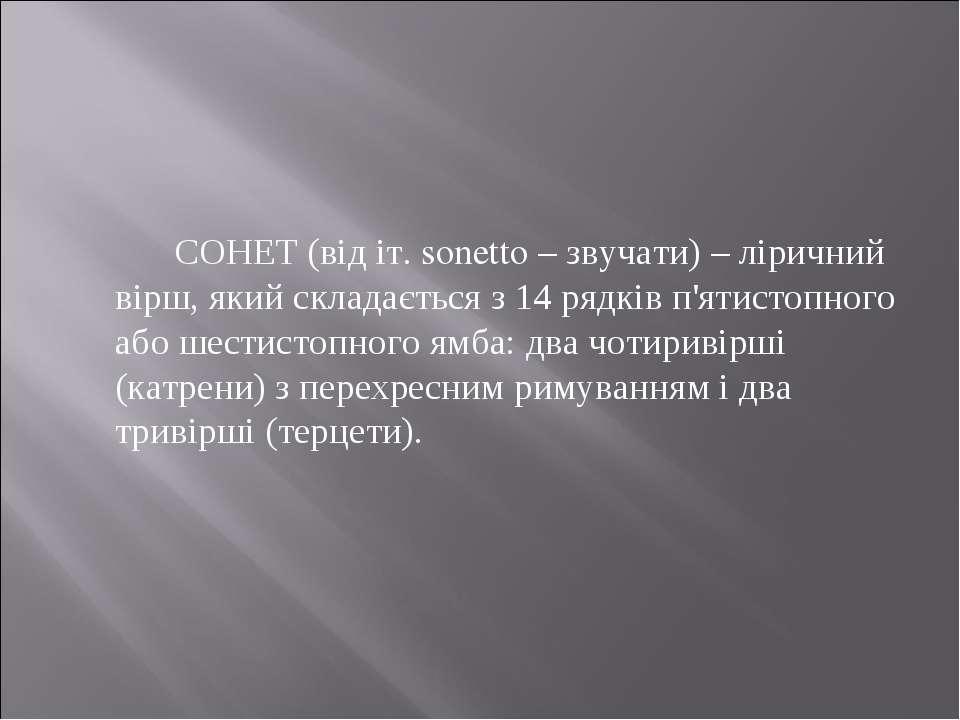 СОНЕТ (від іт. sonetto – звучати) – ліричний вірш, який складається з 14 рядк...