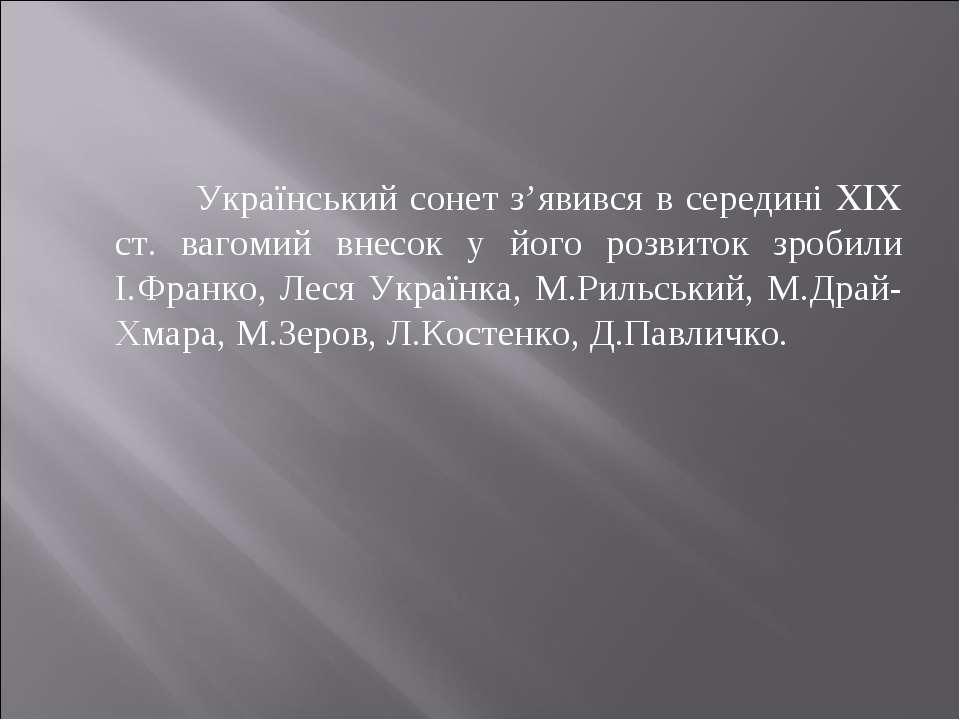 Український сонет з'явився в середині XIX ст. вагомий внесок у його розвиток ...