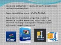Програми-архіватори — програмні засоби для створення та обслуговування архіві...