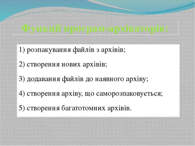 Функції програм-архіваторів: 1)розпакуванняфайлівзархівів; 2)створенняновихар...