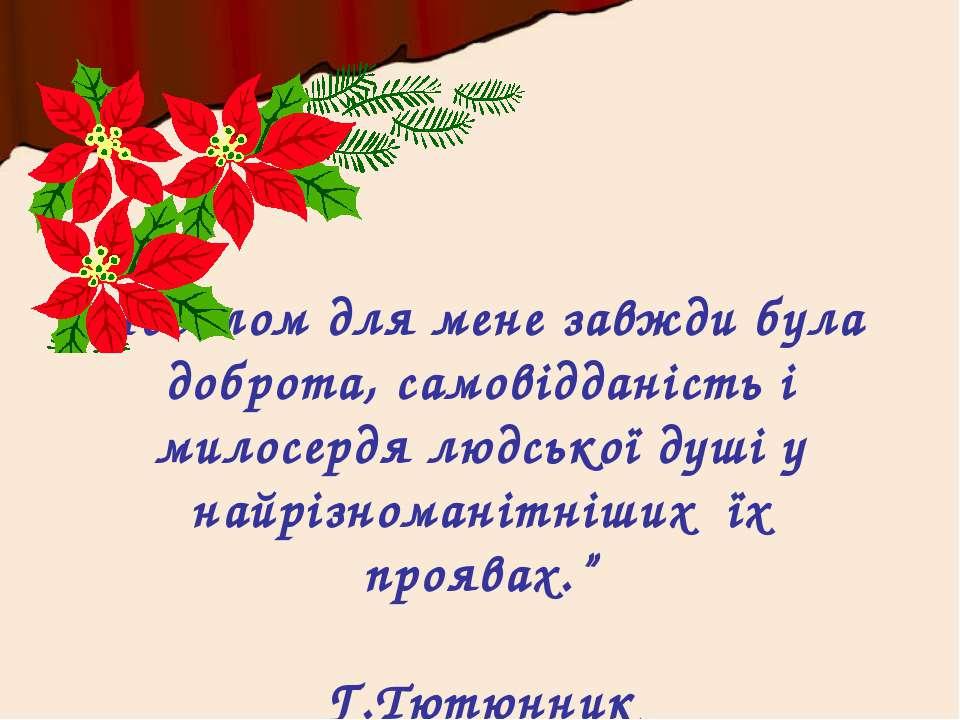 """""""Ідеалом для мене завжди була доброта, самовідданість і милосердя людської ду..."""