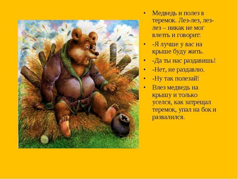 Медведь и полез в теремок. Лез-лез, лез-лез – никак не мог влезть и говорит: ...