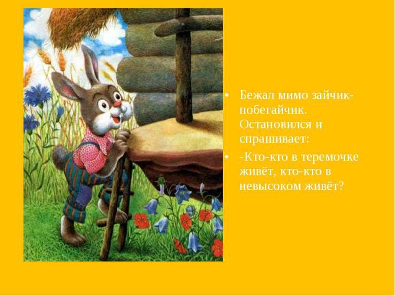 Бежал мимо зайчик-побегайчик. Остановился и спрашивает: -Кто-кто в теремочке ...