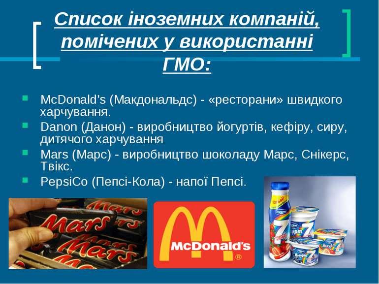 Список іноземних компаній, помічених у використанні ГМО: McDonald's (Макдонал...