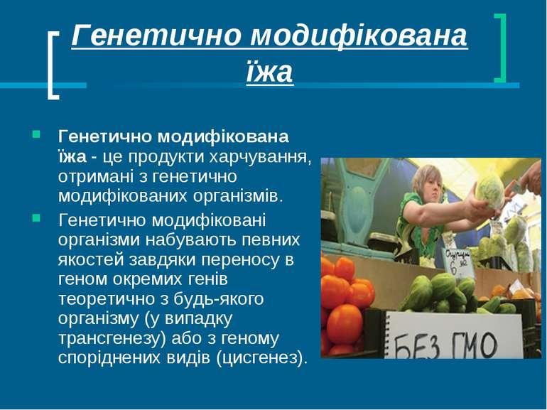 Генетично модифікована їжа Генетично модифікована їжа- це продукти харчуванн...