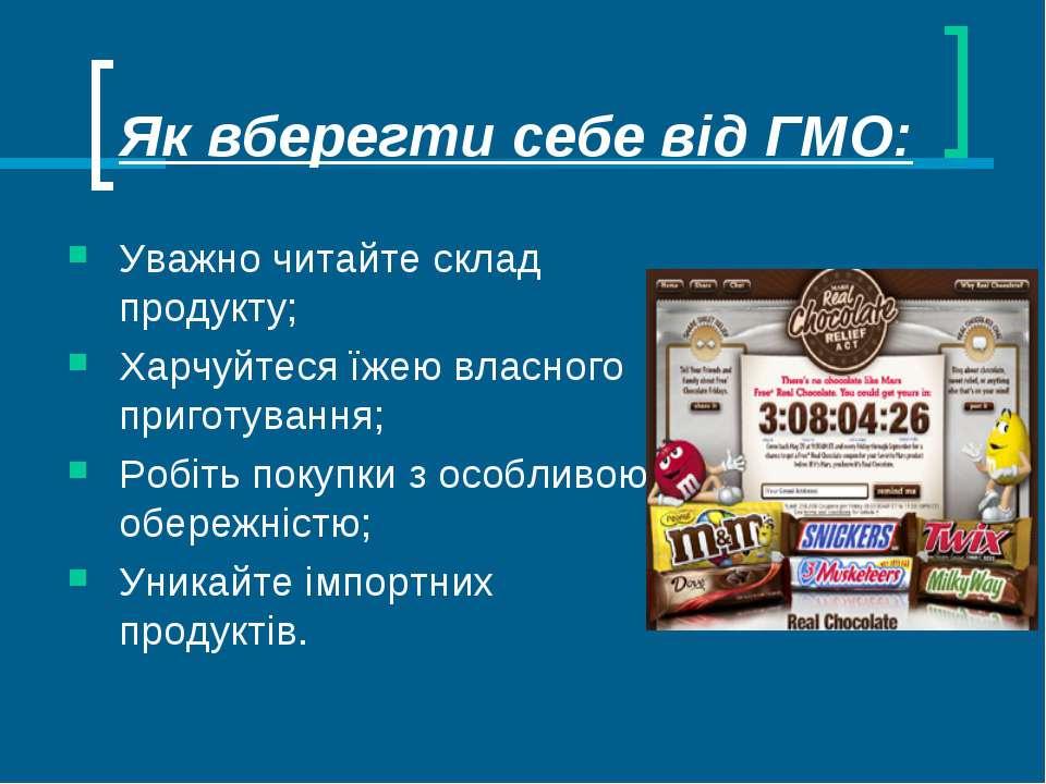 Як вберегти себе від ГМО: Уважно читайте склад продукту; Харчуйтеся їжею влас...