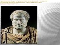 Аристотель (384-322 до н. э.) - древнегреческий философ и ученый. С точки зре...