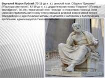 "Вергилий Марон Публий (70-19 до н. э.), римский поэт. Сборник ""Буколики"" (""Па..."
