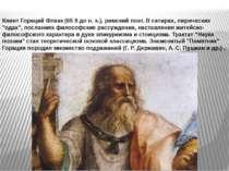 """Квинт Гораций Флакк (65 8 до н. э.), римский поэт. В сатирах, лирических """"ода..."""