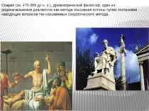Сократ (ок. 470-399 до н. э.), древнегреческий философ, один из родоначальник...